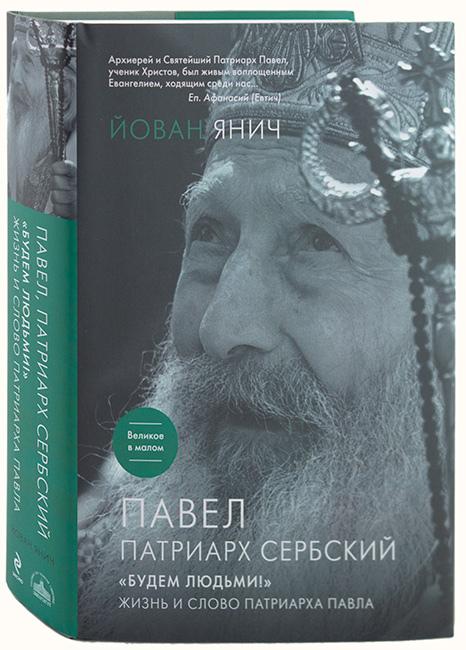 Йован янич - павел, патриарх сербский