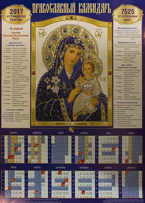 Roman Ortodox in Franta ianuarie 2015