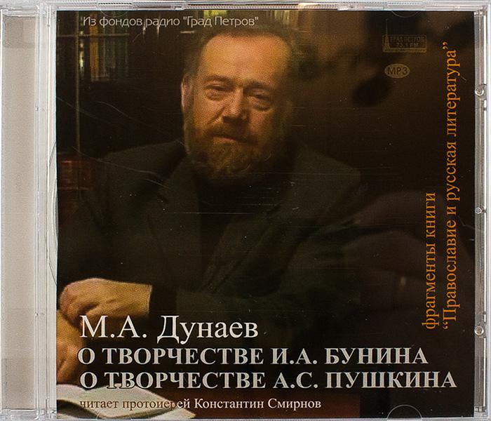 Михаил михайлович дунаев (22 августа 1945, москва, ссср - 4 сентября 2008) - советский и российский учёный, богослов