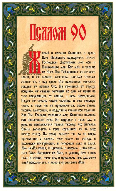 Псалом90 на русском языке