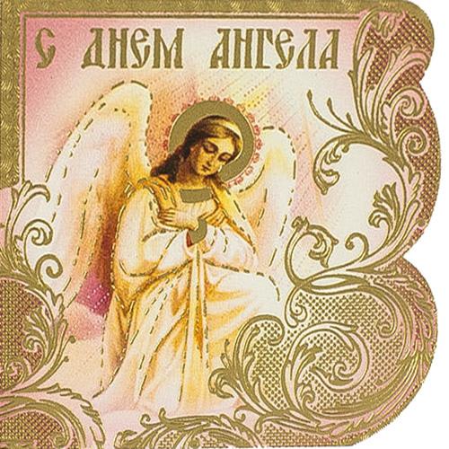 Открытки с днем ангела для мужчины, днем