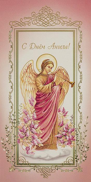Крестнице открытка с днем ангела, тебе посылаю