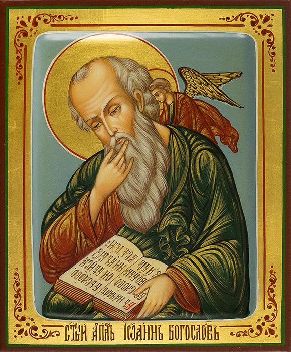 Красивые открытки иоанн богослов