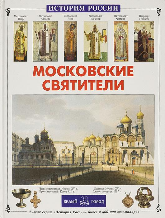 книги серии история россии белый город шоппинг