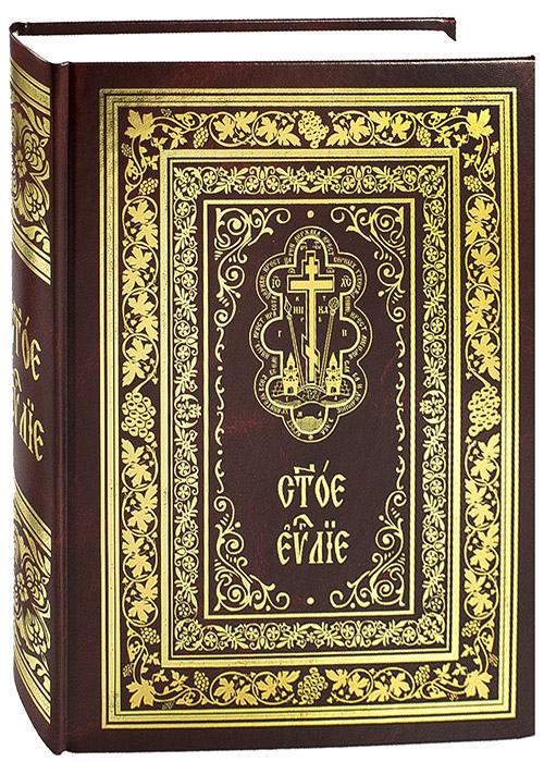 большинстве евангелие книги входящие нем приятна