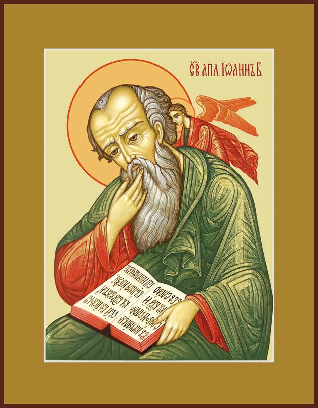 Открытки, картинки иоанн богослов с словами