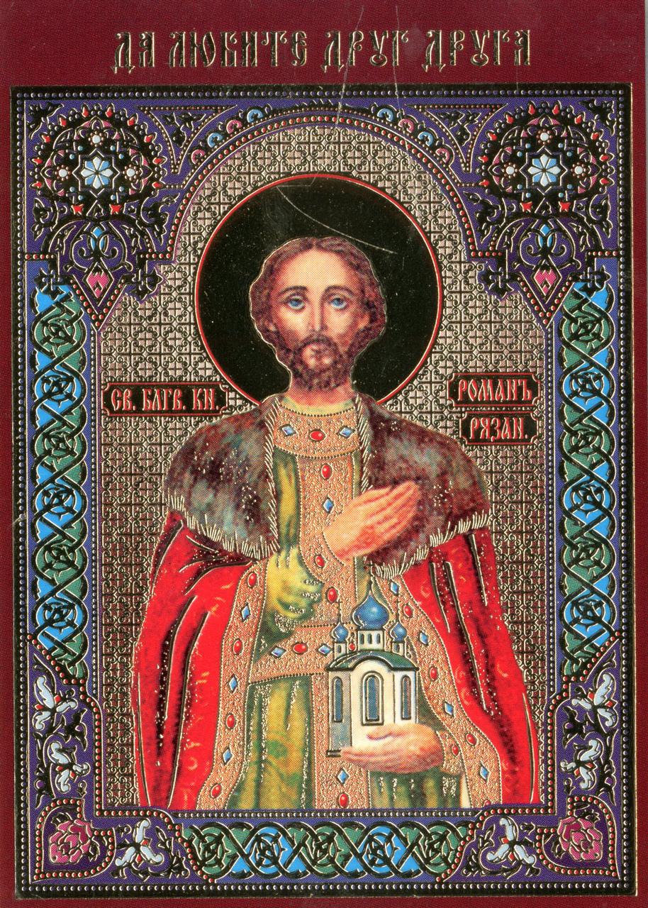 святой роман фото иконы