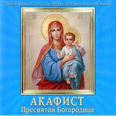 Акафист Пресвятой Богородице. Праздничный мужской хор Данилова монастыря. CD, фото 1