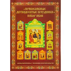 Подарочный набор Двунадесятые праздники , 12 икон на бумаге 28х40 (58.108Ш), фото 1