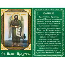 Икона ламинированная (Сав)  5,5х8,5, с молитвой (уп.50 шт.), фото 1