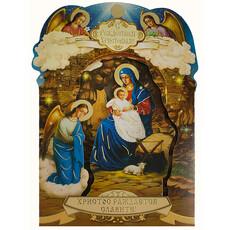 Открытка (Ге) С Рождеством Христовым Вертеп 17,5х24, с тропарем (уп.- 20шт.), фото 1