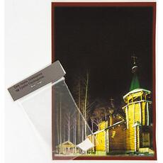 Открытка (Д)  8,5х13, со святыней (частица покрова или земля) в индивидуальной упаковке, фото 1