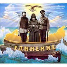 Единение. Иеродиакон Рафаил и Сыновья России. C, фото 1