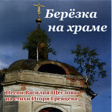 Березка на храме. Песни Василия Щеглова на стихи Игоря Гревцева. CD, фото 1
