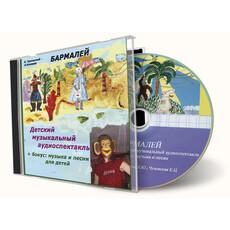Бармалей. Детский музыкальный аудиоспектакль+бонус: музыка и песни для детей. К.Чуковский-Л.Князева. CD, фото 1
