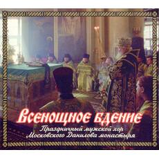 Всенощное бдение. Праздничный мужской хор Данилова монастыря. CD, фото 1