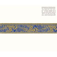 Галун Виноград синий с золотом, 17 мм, гречески, фото 1