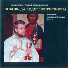 Любовь да будет непритворна. Свящ. Георгий Завершинский. Проповеди в Ирландии. Часть 1. CD, фото 1