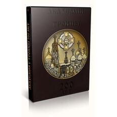 Академия у Троицы. 200 лет. CD.DVD, фото 1