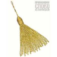 Кисть, золото, голова в обмотке, нить крученая, 15 с, фото 1