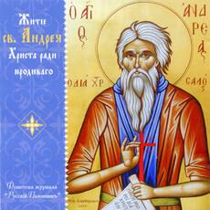 Житие святого Андрея Христа ради юродивого. CD.  MP3, фото 1