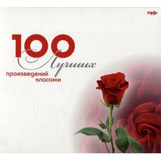 100 лучших произведений классики. MP3, фото 1