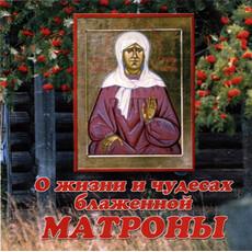 О жизни и чудесах блаженной Матроны. Акафист. МР, фото 1