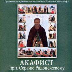 Акафист преподобному Сергию Радонежскому. Праздничный муж. хор Московского Данилова м. CD.  MP3, фото 1