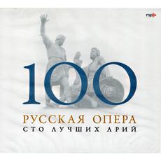 100 лучших арий. Русская опера. CD MP3, фото 1