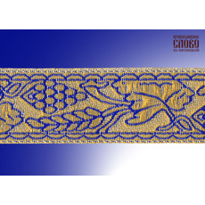 Галун Виноград синий с золотом, 37 мм, гречески, фото 1