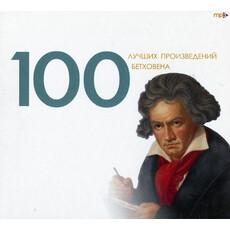 100 лучших произведений Бетховена. CD.  MP3, фото 1