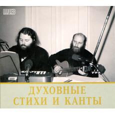 Духовные стихи и канты. Архидиакон Роман (Тамберг) и иерей Алексей Грачев. MP3, фото 1