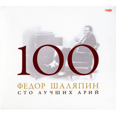 100 лучших арий. Федор Шаляпин. CD MP3, фото 1