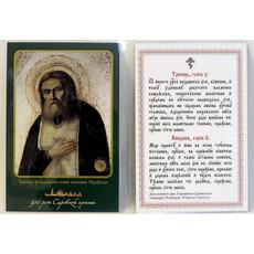 Икона ламинированная (ПС) 10х15, преподобный Серафим Саровский, с частицей земли из кельи (уп-25шт), фото 1