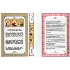 Листок Молитва разрешительная цветная, глянцевая (в уп. - 100 шт.), П218, фото 1