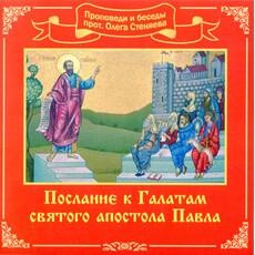 Проповеди и беседы протоиерея Олега Стеняева. Послание к Галатам святого апостола Павла. МР3, фото 1