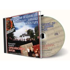 Концерт памяти С. Жарова. Праздничный мужской хор Данилова мон-ря. CD, фото 1