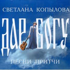 Копылова С. Дар Богу. Песни-притчи. CD, фото 1