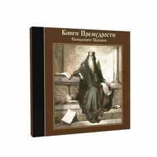 Книги Премудрости Священного Писания. Читает Рафаэль Клейнер. CD. MP3., фото 1