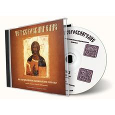 Четвероевангелие на церковнославянском языке. Читает игумен Сергий . CD. MP3, фото 1