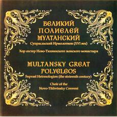 Великий полиелей Мултанский по Ирмологиону Супрасльского Благовещенского монастыря. CD, фото 1