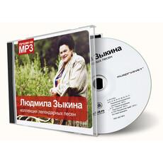 Людмила Зыкина. Коллекция легендарных песен. МР3, фото 1
