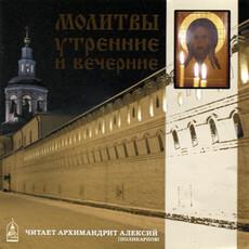 Молитвы утренние и вечерние. Читает архимандрит Алексий Поликарпов.CD., фото 1