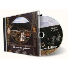 Две сестры родные. Песни Сербии на сербском и русском языках. CD, фото 1