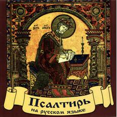 Псалтирь на русском языке. CD. MP3, фото 1
