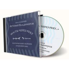 Мосты через реку. Поэтический сборник. Протоиерей Артемий Владимиров. CD, фото 1