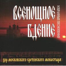 Всенощное бдение. Хор Сретенского монастыря. Регент игумен Амвросий (Ермаков). CD, фото 1