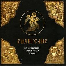 Евангелие на церковно-славянском языке. Читает священник Андрей Смирнов.  CD MP3, фото 1