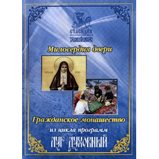 Милосердия двери. Гражданское монашество. Из цикла программ Луг духовный. DVD, фото 1