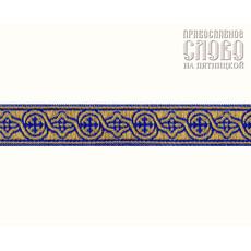 Галун Крест№3  синий с золотом, 15 м, фото 1